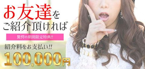 お友達をご紹介で10万円贈呈